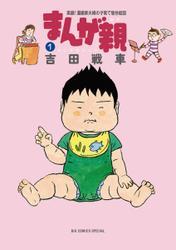 まんが親(1) / 吉田戦車