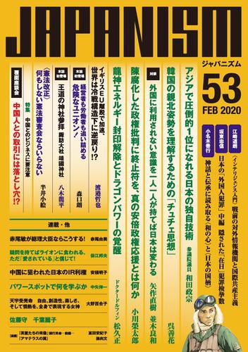 ジャパニズム53 / 和田政宗