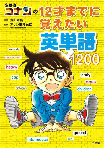 名探偵コナンの12才までに覚えたい英単語1200 / 青山剛昌