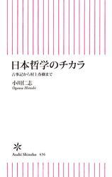 日本哲学のチカラ / 小川仁志