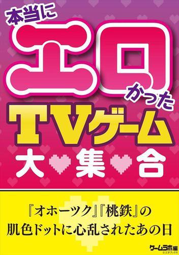 本当にエロかったTVゲーム大集合 / 三才ブックス