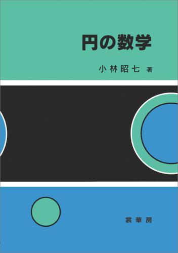 円の数学 / 小林昭七