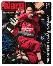 warp MAGAZINE JAPAN(ワープ・マガジン・ジャパン)  (2017年6月号)