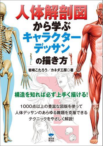 人体解剖図から学ぶキャラクターデッサンの描き方 / カネダ工房