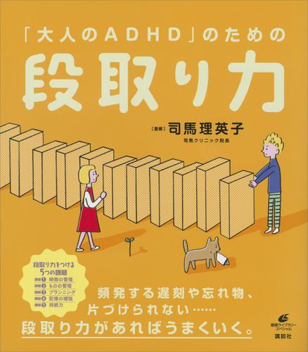 「大人のADHD」のための段取り力 / 司馬理英子