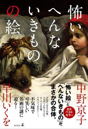 怖いへんないきものの絵 / 中野京子