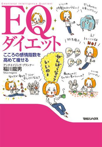 EQダイエット / 稲川龍男