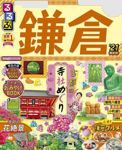 るるぶ鎌倉'21 / JTBパブリッシング