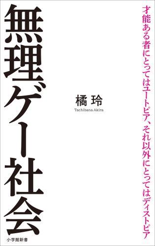無理ゲー社会(小学館新書) / 橘玲