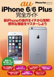 iPhone Fan Special au iPhone 6/6 Plus 完全ガイド / 星紀明