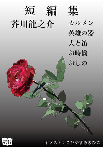 短編集 / 芥川龍之介