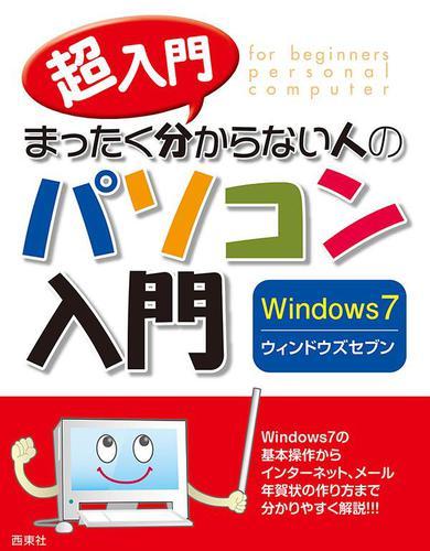 超入門 まったく分からない人のパソコン入門 Windows7 / セラン・エディターズ・ネットワーク