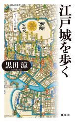 江戸城を歩く ヴィジュアル版
