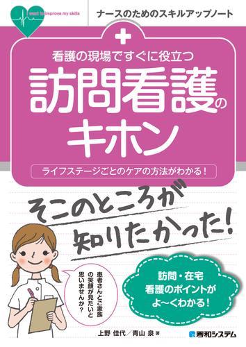 看護の現場ですぐに役立つ 訪問看護のキホン / 青山泉