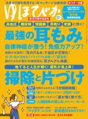ゆほびか (2021年12月号) / マキノ出版