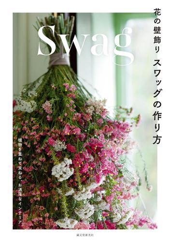 花の壁飾り スワッグの作り方 / 誠文堂新光社