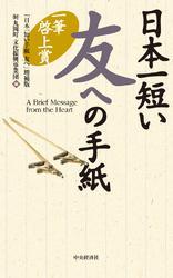 日本一短い友への手紙〈増補版〉―一筆啓上賞