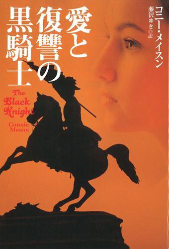 愛と復讐の黒騎士 / コニー・メイスン