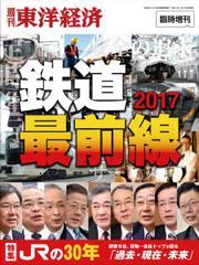 週刊東洋経済 臨時増刊 鉄道完全解明 (2017) / 東洋経済新報社