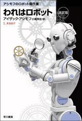 われはロボット〔決定版〕 / アイザック・アシモフ