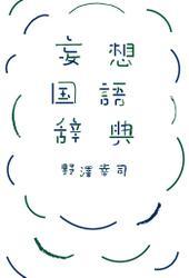 妄想国語辞典 / 野澤幸司