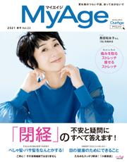 MyAge (マイエイジ) 2021 春号【読み放題限定】 / 集英社