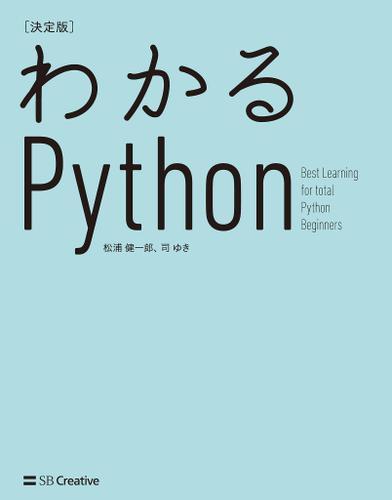 わかるPython[決定版] / 松浦健一郎