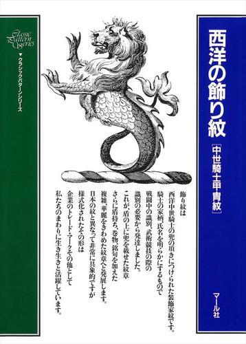 西洋の飾り紋 中世騎士甲冑紋 / マール社編集部