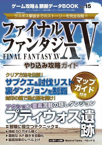 ゲーム攻略&禁断データBOOK vol.15 / 三才ブックス