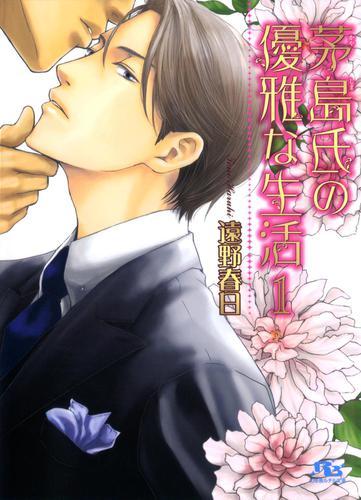 茅島氏の優雅な生活 (1) 【イラスト付き】 / 遠野春日