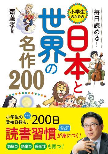 毎日読める! 小学生のための 日本と世界の名作200 / 齋藤孝