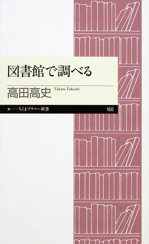 図書館で調べる / 高田高史