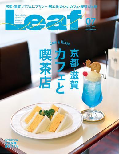 Leaf(リーフ) (2019年7月号) / リーフ・パブリケーションズ
