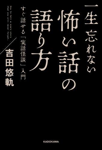 一生忘れない怖い話の語り方 すぐ話せる「実話怪談」入門 / 吉田悠軌