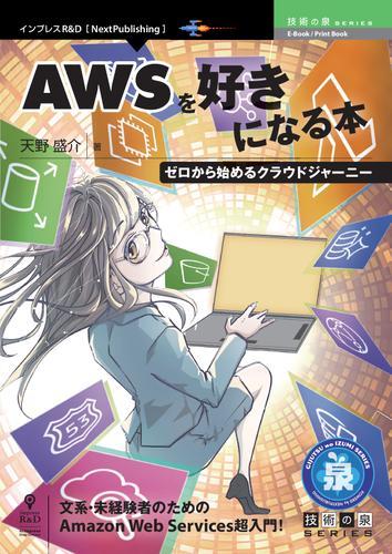 AWSを好きになる本 ゼロから始めるクラウドジャーニー / 天野 盛介