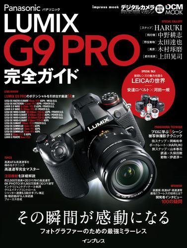 パナソニック LUMIX G9 PRO 完全ガイド / 岡嶋和幸