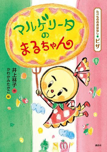たべもののおはなし ピザ マルゲリータのまるちゃん / 井上林子