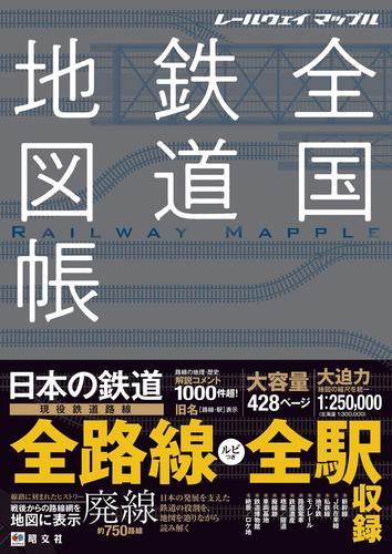 総図 レールウェイ マップル 全国鉄道地図帳 / 昭文社