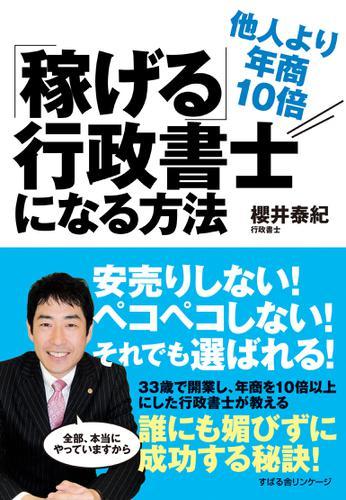 他人より年商10倍「稼げる」行政書士になる方法 / 櫻井泰紀