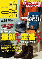 二輪生活 (vol.02)