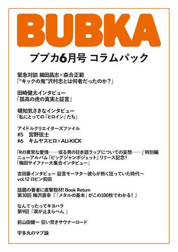 BUBKA コラムパック 2021年6月号 / BUBKA編集部