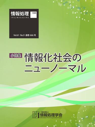 情報処理2020年9月号別刷「《小特集》情報化社会のニューノーマル」 (2020/08/15) / 情報処理学会