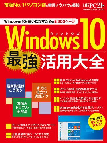 Windows10 最強活用大全 / 日経PC21