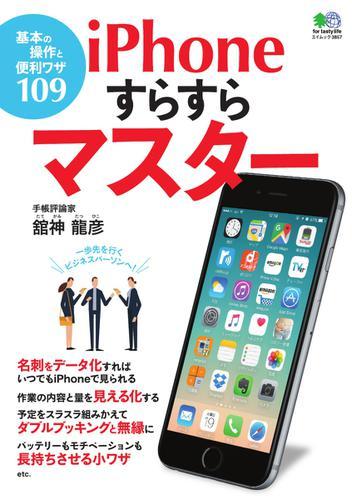 iPhoneすらすらマスター (2017/10/17) / エイ出版社