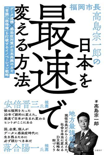 福岡市長高島宗一郎の日本を最速で変える方法 / 高島宗一郎