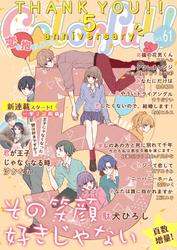 Colorful! vol.61 / 駄犬ひろし