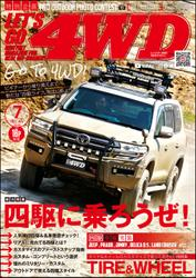 LET'S GO 4WD【レッツゴー4WD】2021年07月号 / LET'S GO 4WD編集部