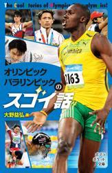 オリンピック パラリンピックのスゴイ話 / 大野益弘