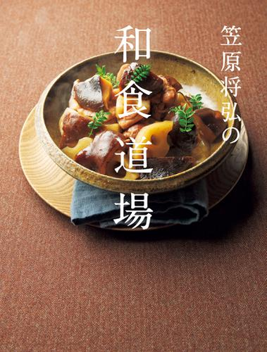 笠原将弘の和食道場 / 笠原将弘