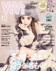 ViVi (ヴィヴィ) 2021年 12月号 / ViVi編集部